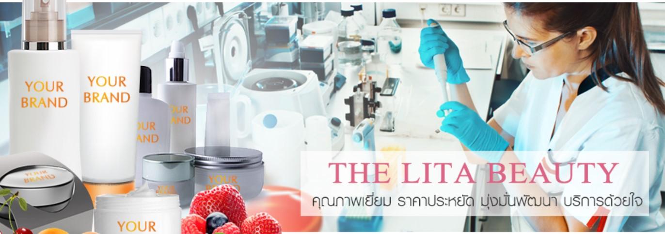 โรงงานผลิตครีม-the-lita-beauty-cream-factory